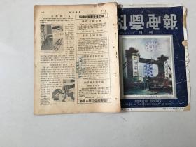 民国旧书《科学画报》1940年第七卷四期