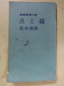 长篇推理小说《点と线》日文版;松本清张