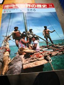 买满就送 买满就送 朝日百科《世界の历史》画报 第14期 ,纪元前海上的人类史, 仅30页哦