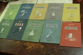 军事知识丛书:防空常识 等10册合售 各册书名见描述(馆藏图书  平装32开  1958年12月1版3印  印数20千册  有描述有清晰书影供参考)
