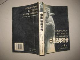中国法学初步   C  666