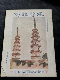 民国早期 旅行杂志 第二卷夏季号 1928年版 16开厚册铜版纸精印 全部为图画