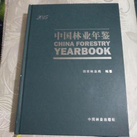 中国林业年鉴2015