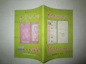 中国邮资研究季刊第七卷第3期总第65期2012年7月
