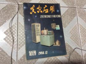 真空应用 创刊号 1984.10