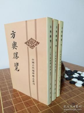 方舆胜览  中国古代地理总志丛刊  全3册 平装本 一版一印