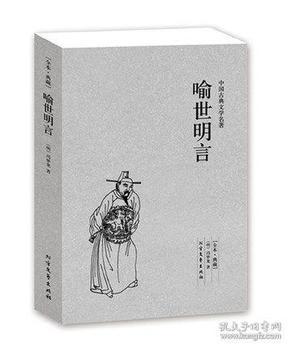 中国古典文学名著:喻世明言