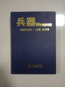 兵器 2003年第1—12期   合订本