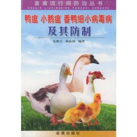 鸭瘟 小鹅瘟 番鸭细小病毒病及其防治