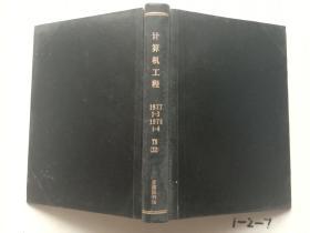 计算机工程1977年1-3期1978年1-4期