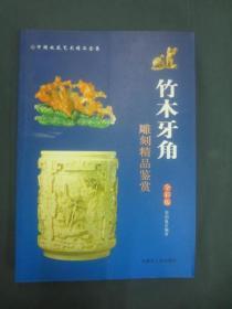 雕刻精品鉴赏:竹木牙雕(全彩版)