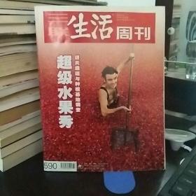三联生活周刊2010年第32期(总第590期)