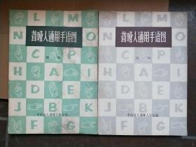 聋哑人通用手语图 (第一辑.第二辑) 两册