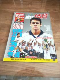 当代体育 2000年第24期 2000欧洲冠军杯专辑 【无赠品】