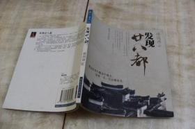 发现廿八都(平装24开  2005年4月1版1印  有描述有清晰书影供参考)