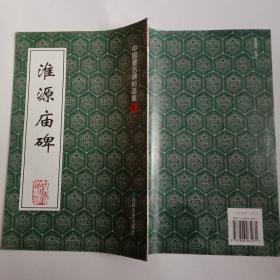 中国著名碑帖选集51—淮源庙碑