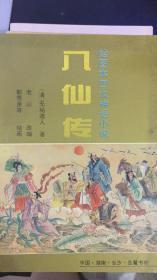 八仙传-绘图本四大神话小说