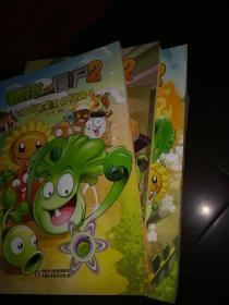 植物大战僵尸2(17本合售)