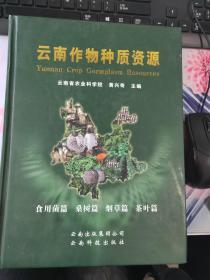 云南作物种质资源(食用菌、桑树、烟草、茶叶篇)(zz)