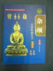 古董收藏鉴赏:杂项(全彩版)