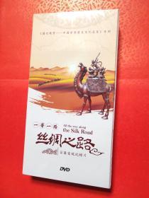 一带一路丝绸之路百集电视纪录片DVD 8碟装