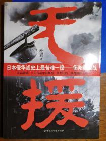无援:日本侵华战史上最苦难一役——衡阳保卫战(请见描述)