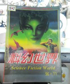 科幻世界 96年第11期