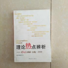 理论热点辨析:《红旗文稿》文选·2009