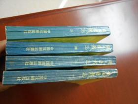倚天屠龙记 1-4册   中国戏剧出版社,89年一版一印