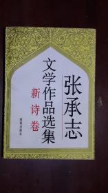 《张承志文学作品选集(新诗卷)》(32开平装 197页)九品