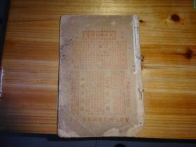 破涕录----民国六年出版---作者警肝-出版民权出版