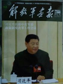 解放军画报(2018年12月上)