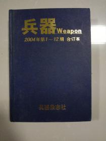 兵器 2004年第1—12期   合订本