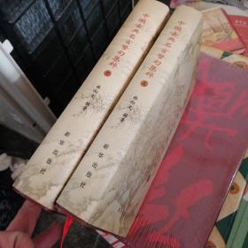 中国古典名言警句集粹 (上下) [林向义 签名赠本] 大32开,精装