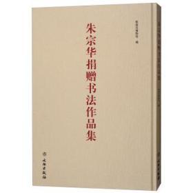 W 朱宗华捐赠书法作品集 文物出版社 W