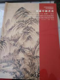 北京荣宝拍卖有限公司2000秋季拍卖会:甄藏中国书画