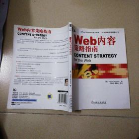 Web内容策略指南