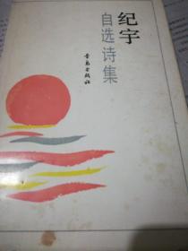 纪宇自选诗集