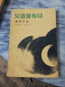 吴清源布局 黑的下法