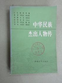 中华民族杰出人物传    3