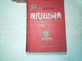 学生实用现代汉语词典