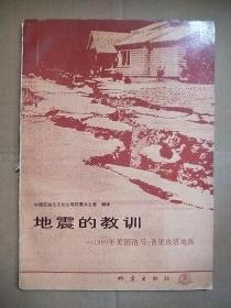 地震的教训--1989年美国洛马.普里埃塔地震(书中有大量图片)16开本