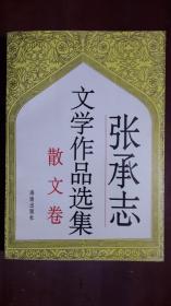 《张承志文学作品选集(散文卷)》(32开平装 厚册572页 仅印5000册)九品