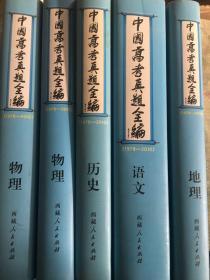 地理--中国高考真题全编(1978-2010)