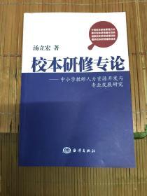 校本研修专论:中小学教师人力资源开发与专业发展研究