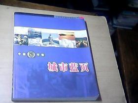 (中国城市蓝页系列丛书)中国无锡城市蓝页