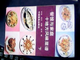 餐馆与家庭十地方风味菜谱 下 (私藏品较好·)