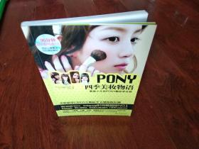 PONY四季美妆物语
