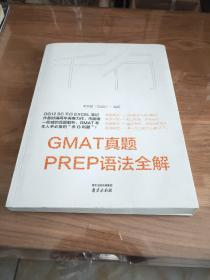 GMAT真题PREP语法全解