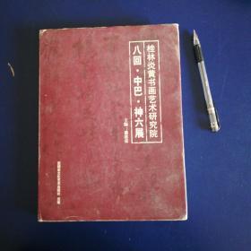 桂林炎黄书画艺术研究院,八回.中巴.神六展